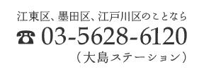 江東区、墨田区、江戸川区のことなら03-5628-6120(大島ステーション)