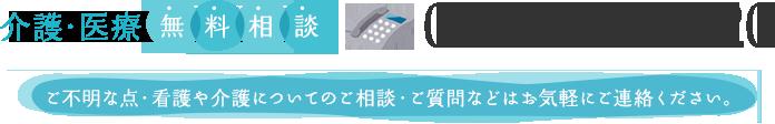 介護・医療無料相談03-5628-6120