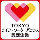 東京ライフ・ワーク・バランス認定企業